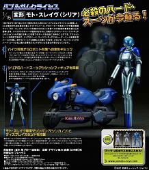 Bubblegum Crisis: Moto Slave and Sylia 1/15
