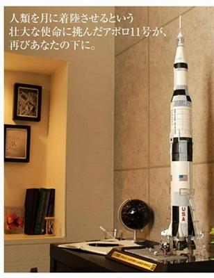 APOLLO 11 & SATURN OTONA NO CHOGOKIN