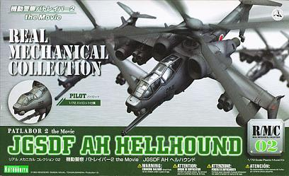 JGSDF AH Hellhound from Patalabor 2 - The Movie